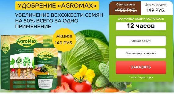 Как заказать Биоудобрение в Великом Новгороде